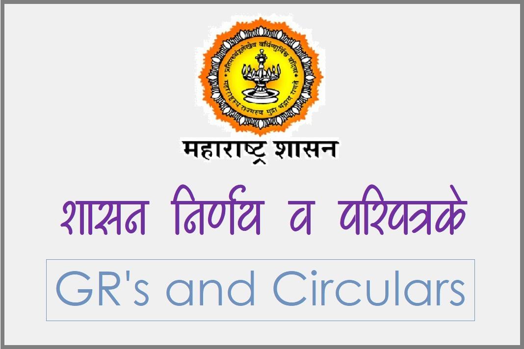 Govt. of Maharashtra GR and Circulars