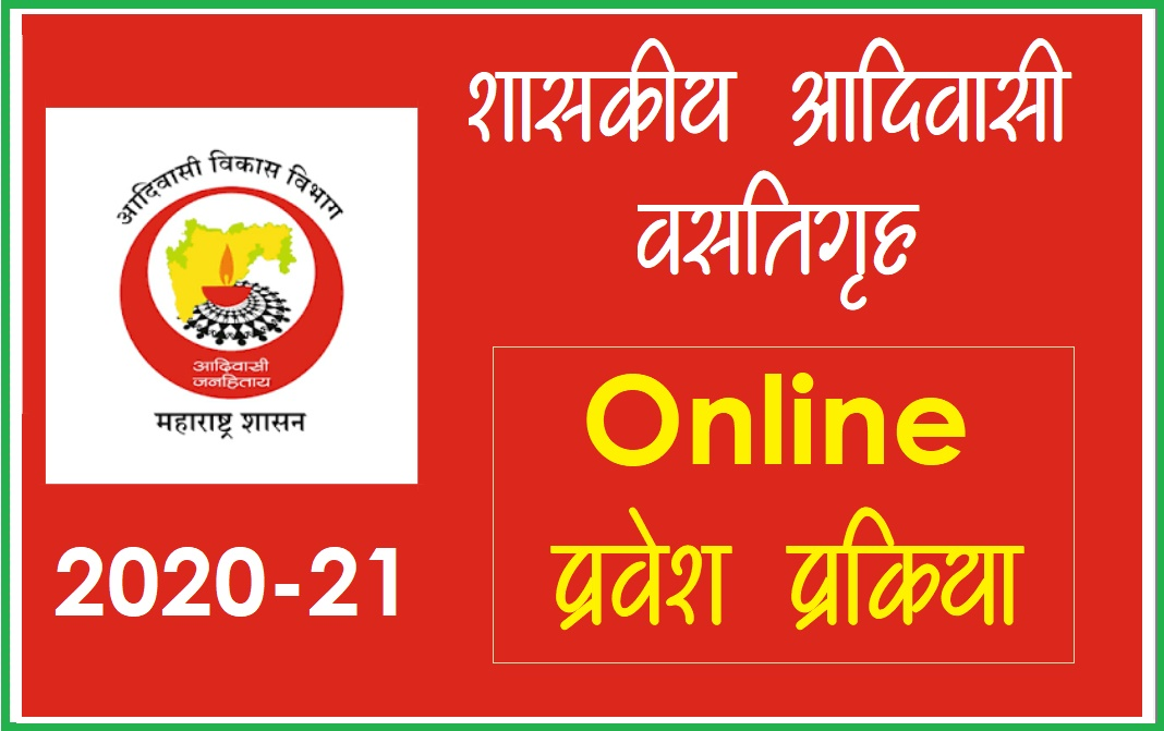 Govt. of Maharashtra-Tribal Dept. Hostel Admissions