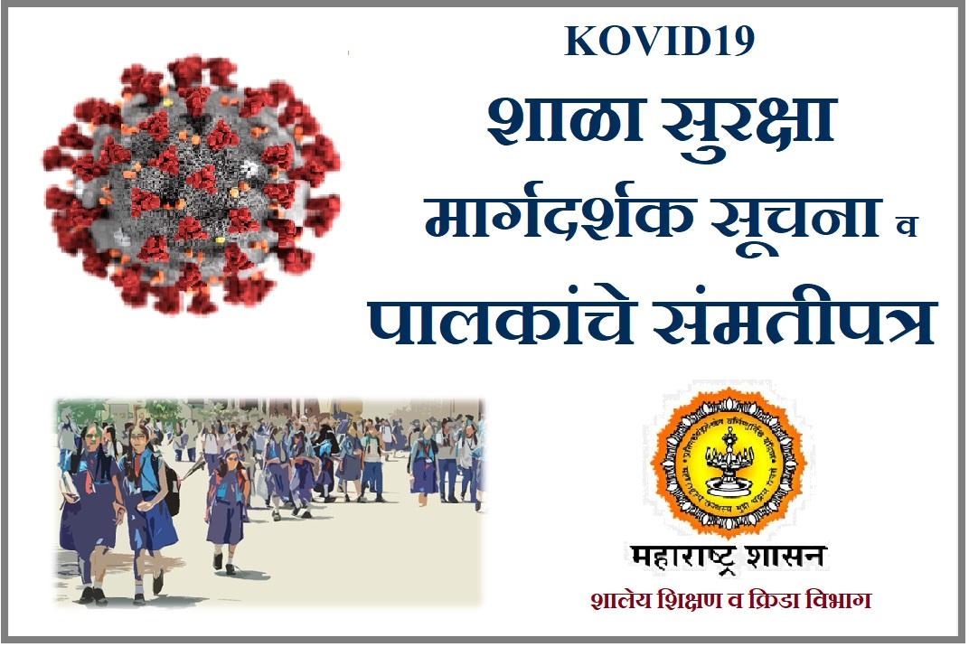 KOVID19- शाळा सुरक्षा मार्गदर्शक सूचना व पालकांचे संमतीपत्र