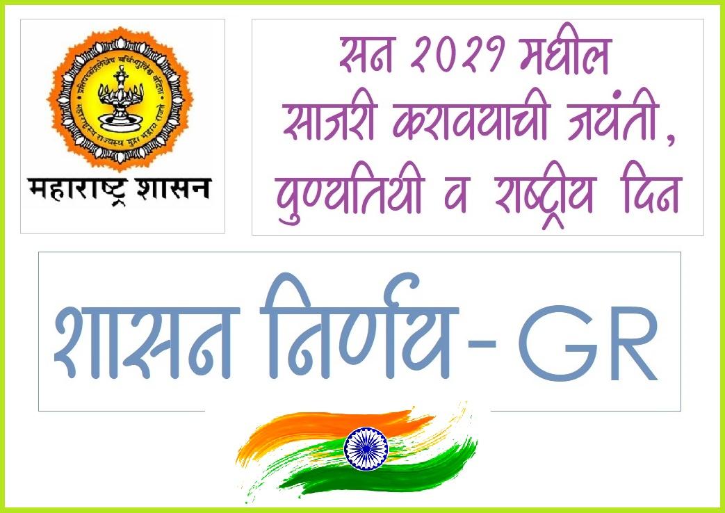 Days to celebrate in 2021_maha govt