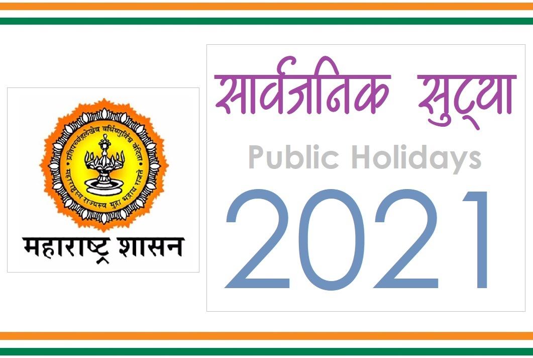 Gov. of Maharashtra Public Holidays 2021