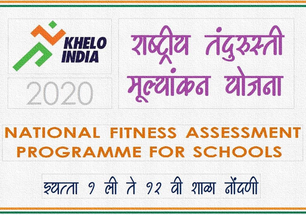 Khelo India_National_Fitness_Programme
