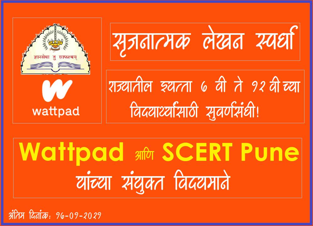 Wattpad-SCERT_Writing Competition