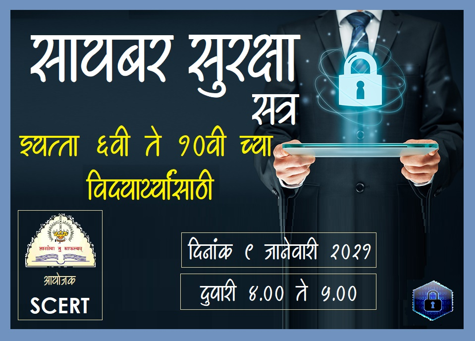 cyber_security_session