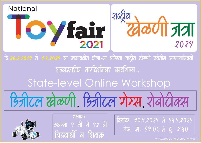 national_toy_fair_2021