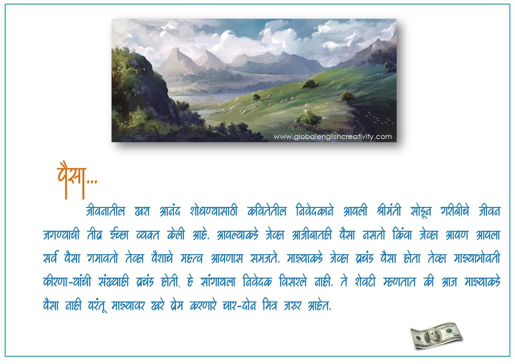 Std.12_Poem_2.6_MONEY_0006
