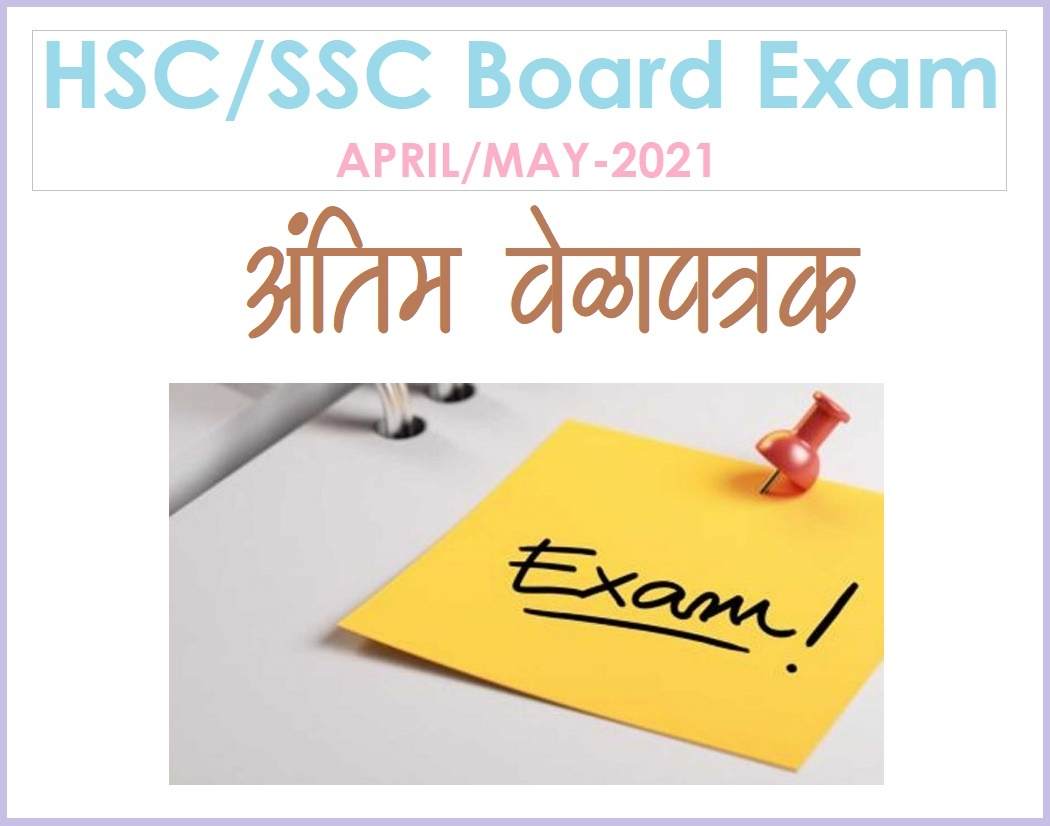 ssc_hsc_exam_final_time_table -