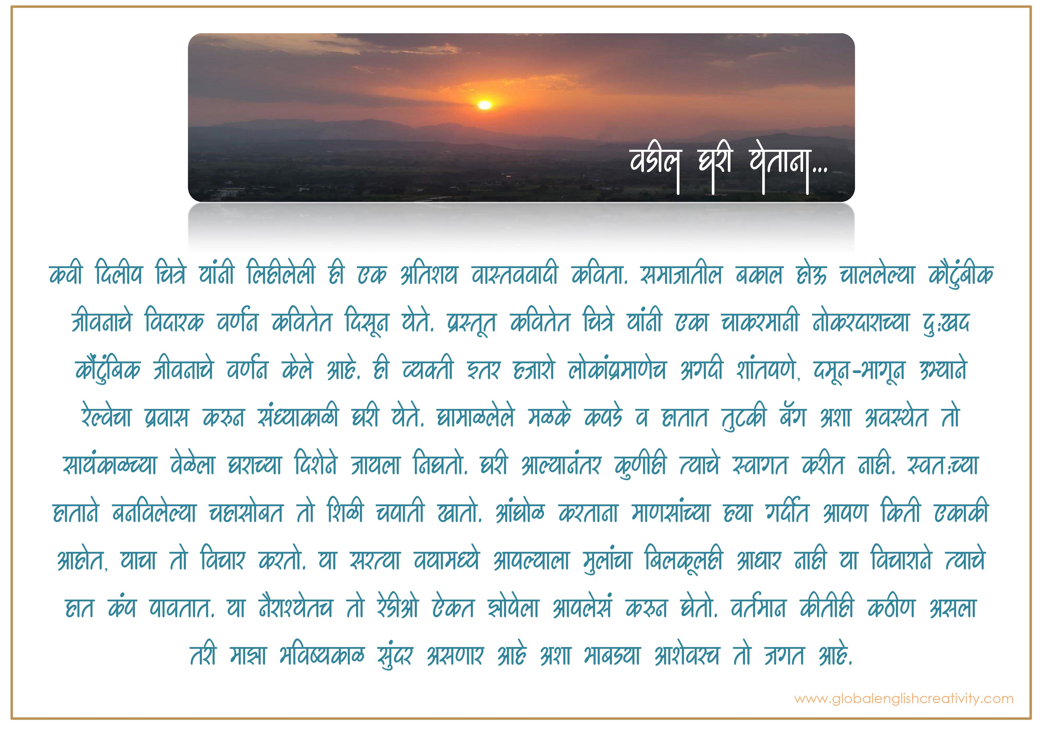 Poem_father_returning_home_Dilip_Chitre_4