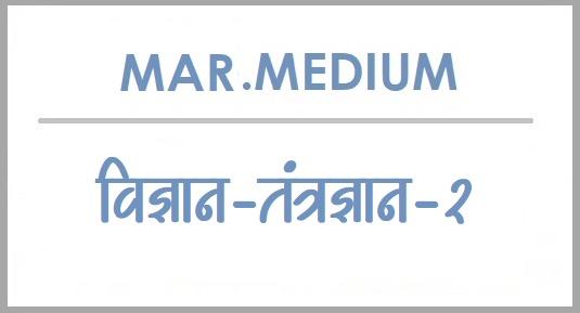 SSC_SCIENCE-II_MAR_MEDIUM