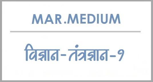 SSC_SCIENCE-I_MAR_MEDIUM