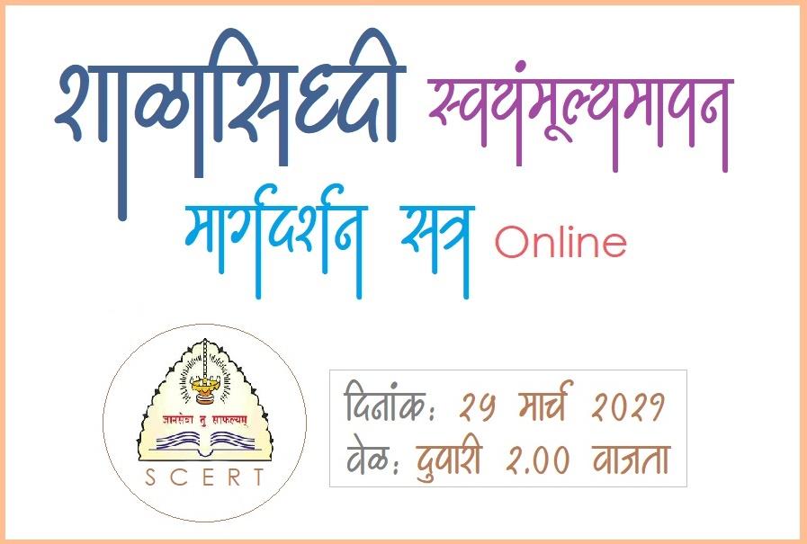 Shalasiddhi_self-assessment_guidance_online