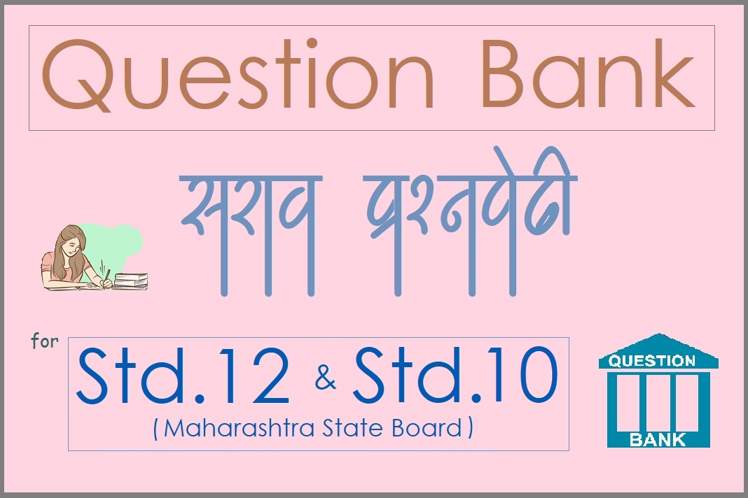 Std.12_Practice_Question_Banks_