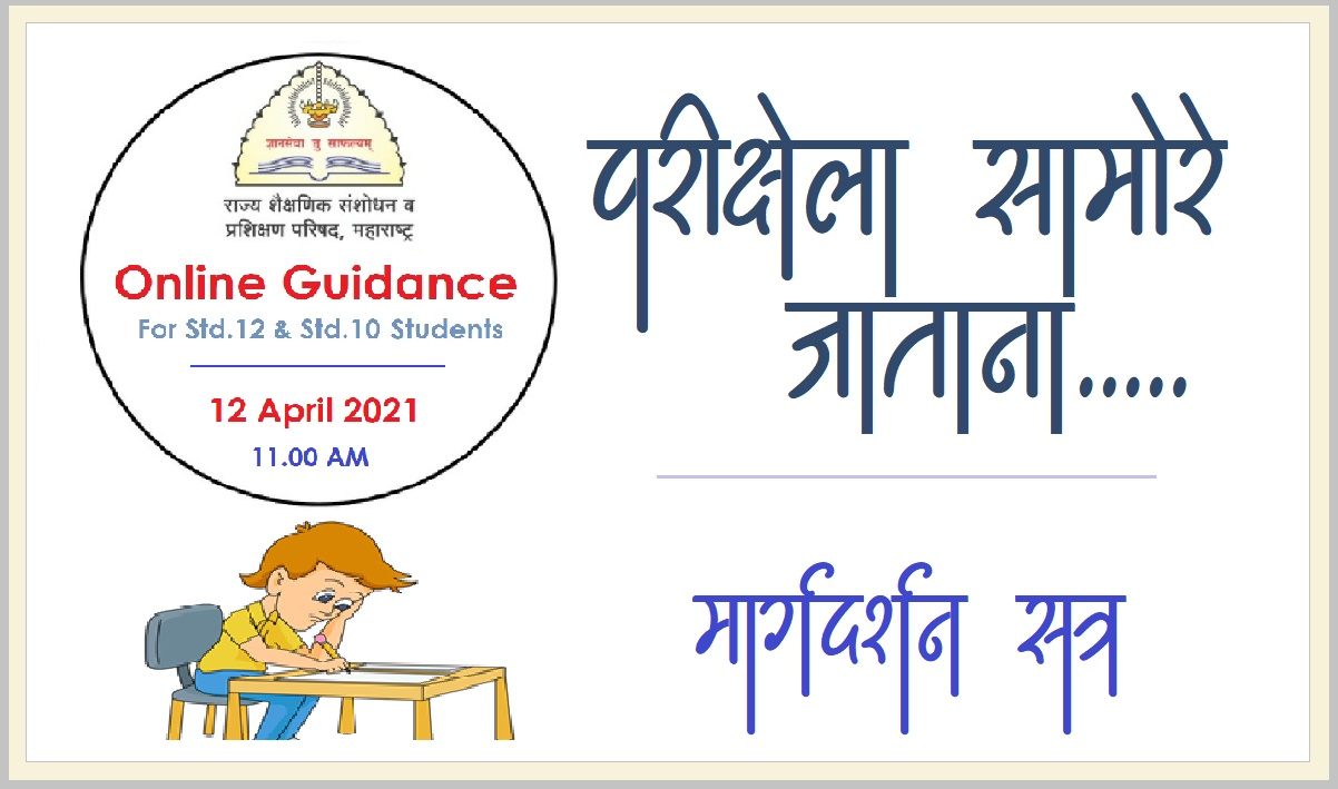 Online Guidance on Exam for Std.10 & 12 students