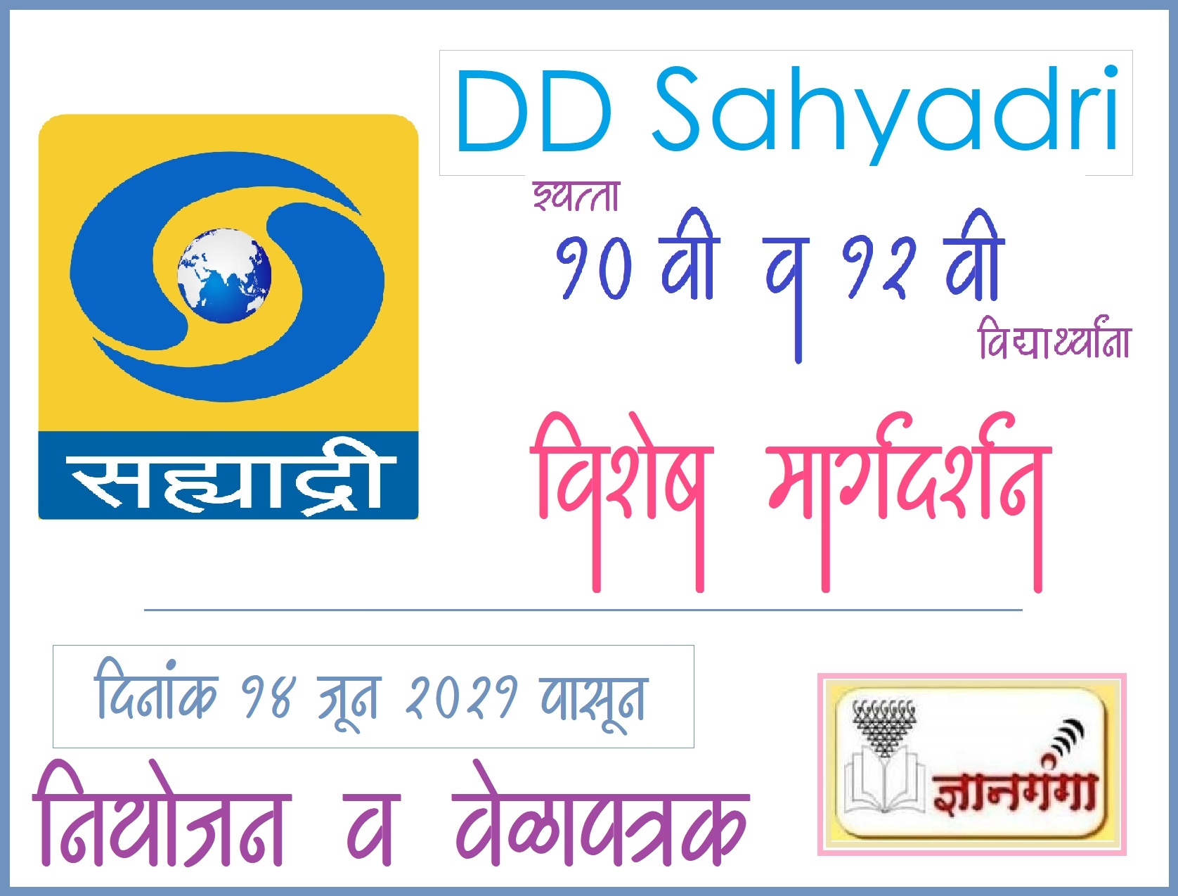 DD Sahyadri Lecture Series for 10th and 12th Students